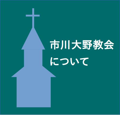 市川大野教会についてのイメージ