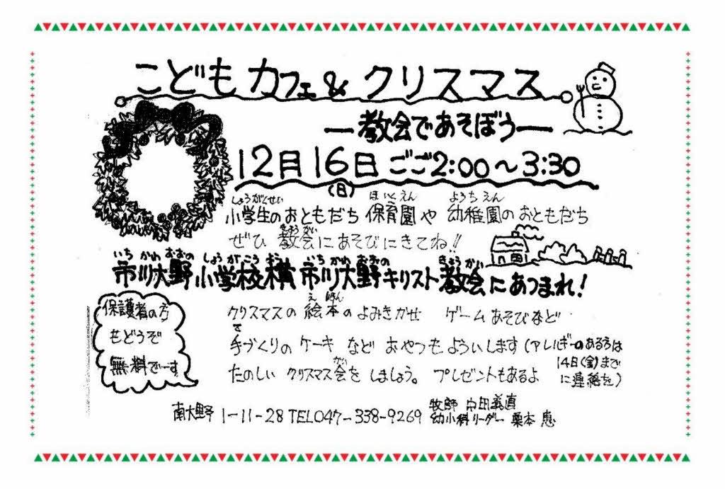子どもカフェ&クリスマスのイメージ