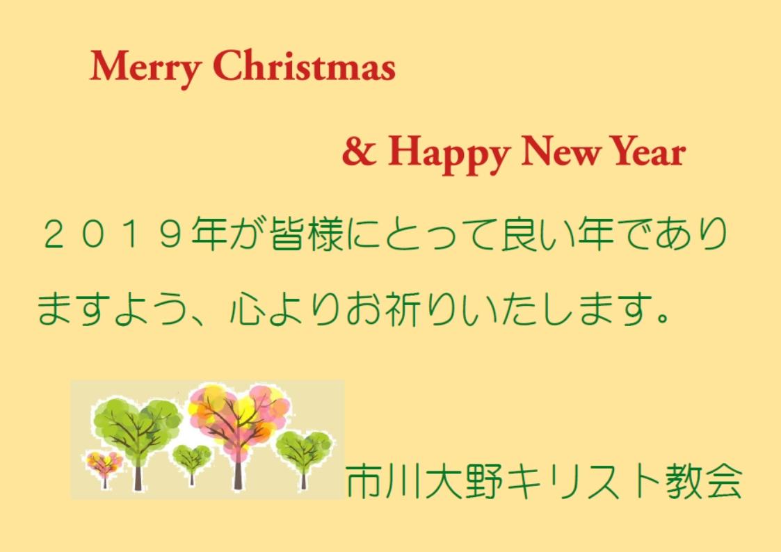 新年元日礼拝のお知らせのイメージ
