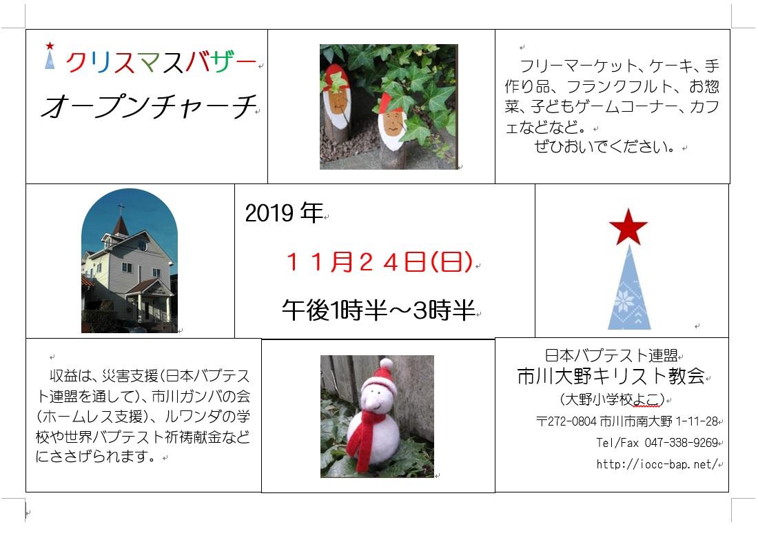 クリスマスバザーのイメージ
